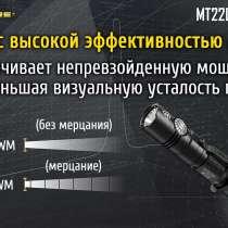 NiteCore Яркий фонарь NiteCore MT22C, c плавной регулировкой яркости, в Москве