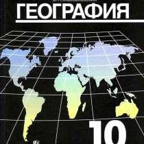 Продаю школьные(учебные) книги, в г.Душанбе