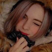 Lora, 20 лет, хочет пообщаться, в г.Алматы