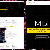 Создание сайта, разработка сайта, продающий сайт, в Санкт-Петербурге
