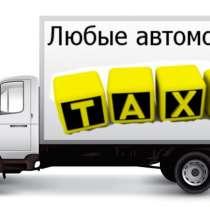 Грузотакси грузчики Нижний Новгород и область, в Нижнем Новгороде
