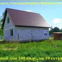 Дом 100 кв. м. на зем.участке 10 сот.(ЛПХ), все коммуникации, в Смоленске