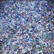 Закупаем отходы от переработки ПЭТ бутылок, в Москве
