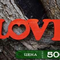 Хештег, слово, буквы из дерева, в Ростове-на-Дону