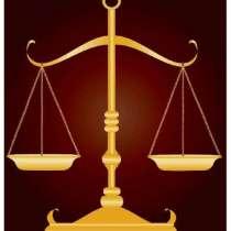 Адвокат, юрист. Оказание юридических услуг Краснодар и край, в Краснодаре