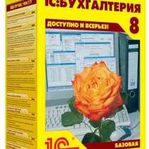 1С: Бухгалтерия 8 базовая версия, в Самаре