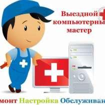 Выездной компьютерный мастер (на дому), в Омске