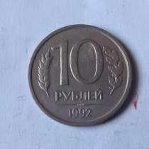 10 рублей 1992- 93 года, в Санкт-Петербурге