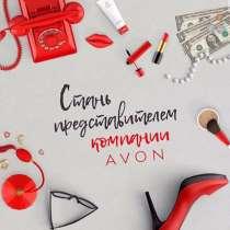 Провожу регистрации в компанию Эйвон!!!, в Барнауле