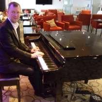 Вакансия пианиста, в Москве