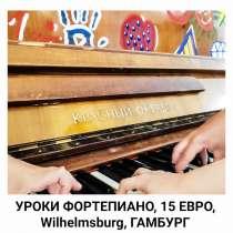 Уроки фортепиано для всех возрастов в в Wilhelmsburg, в г.Гамбург