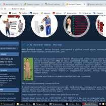 Готовый рабочий сайт, муж на час, мелкий бытовой ремонт, в Москве