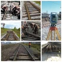 Рихтовка, выправка железнодорожных подъездных путей, тупиков, в Красноярске
