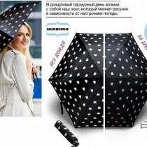 Зонт меняющий цвет при намокании, в г.Луцк