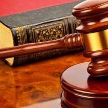 Адвокаты. Квалифицированная юридическая помощь, в Москве