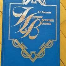 Книга по истории, в Краснодаре