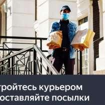Водитель-курьер, в г.Астана