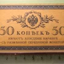 Российская империя. 50 копеек, 1915г, aUNC В/з Уголки, в г.Ереван