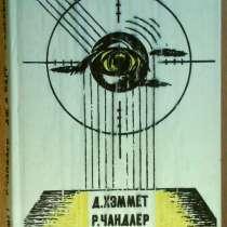 Детективы Д Хэммет, Диксон, Р. Чандлер, У. Коллинз, в Нижнем Новгороде