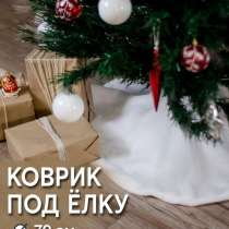 Коврик под елку/коврик для елки/меховой коврик под елку, в Ижевске