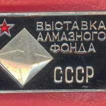 СССР Выставка Алмазного фонда ММД, в Орле