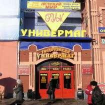ТЦ «Гордеевский УниверМаг» объявляет акцию, в Нижнем Новгороде