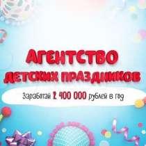 Агентство детских праздников, в Ижевске