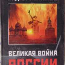 Вадим Кожинов Великая война России, в Новосибирске