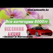 Автошкола AutoCarKz Весенняя Акция !, в г.Кызылорда