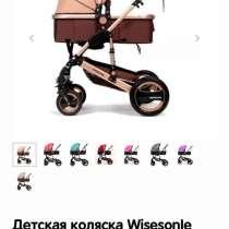 Коляска 2в1 wisesonle, в Перми
