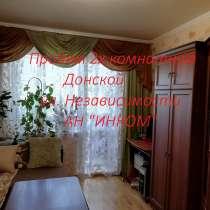 Продам 2-х комнатную Донской Буденновский район, в г.Донецк