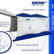 """Палатка для зимней рыбалки """"BIG TWIN-2"""" /ПИНГВИН/, в Новосибирске"""