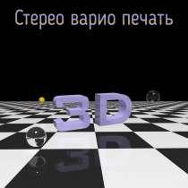 3д панель (стерео-варио печать), в г.Минск