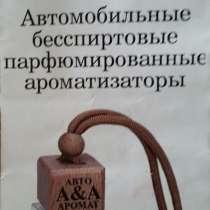 Автомобильные ароматизаторы, в Екатеринбурге