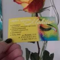 Услуги парикмахера, в Новосибирске