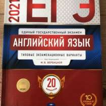 Сборник из 20 вариантов. ЕГЭ-2021 английский язык. ФИПИ!, в Екатеринбурге