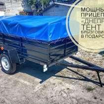 Легковой усиленный прицеп Днепр-251(2500х1300) и другие!, в г.Николаев