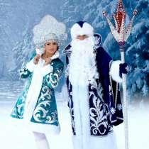 Письмо деду Морозу, в г.Алматы