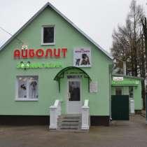 Ветклиника Айболит, в Оренбурге