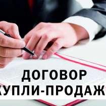 Договоры купли продажи с выездом к вам или онлайн, в Санкт-Петербурге