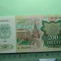200 рублей,1992г,XF/aUNC,Билет ГБ СССР, АС,в/з звезды и волн, в г.Ереван