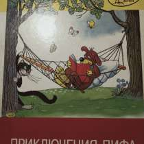 Книжка-картинка Приключения Пифа, в Санкт-Петербурге