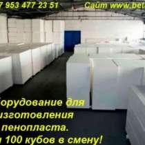 Оборудование для пенопласта, в Москве