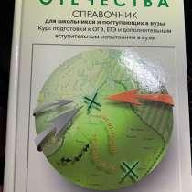 Справочник по истории, в Москве