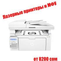 ПРИНТЕРЫ И МФУ, в г.Бишкек