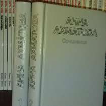 Продам сочинения Анны Ахматовой в 2-х томах, в Юрге