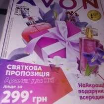 Avon подарки, в г.Одесса