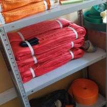 Стропы текстильные любой грузоподъемности, в Кемерове