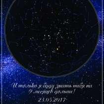 Карта звёздного неба ✨, в Казани