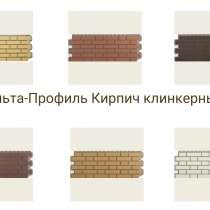 Фасадные панели Альта-Профиль Кирпич клинкерный, в Волгограде